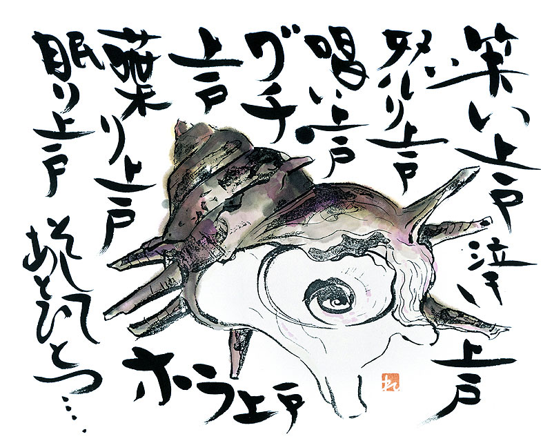 和風イラスト 墨彩画・栄螺「笑い上戸泣き上戸怒り上~」   和風イラスト 墨彩画・栄螺「笑い上戸