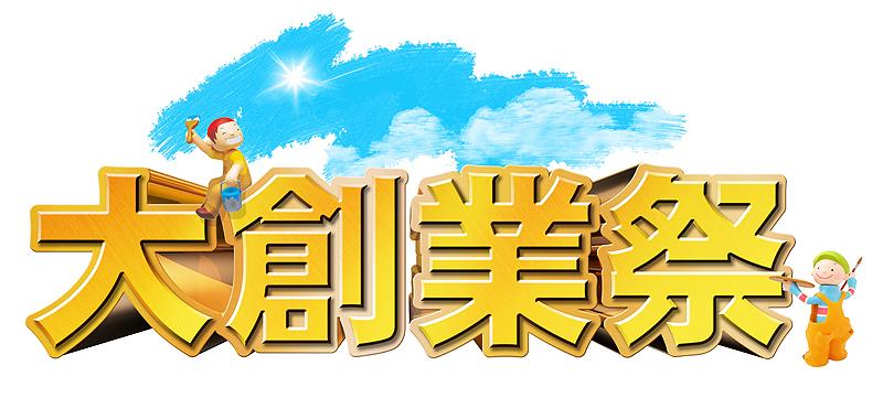 イベントイラスト 立体−大創業祭 青空を描くペンキ屋と絵描き   イベントイラスト 立体−大創業