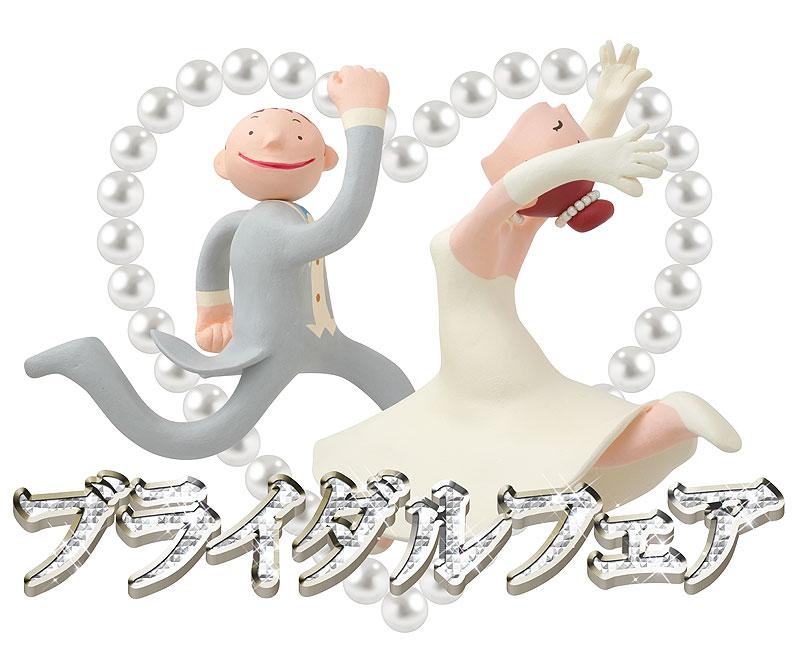 ブライダルフェア 真珠で出来たハートの中で喜び踊る新郎新婦