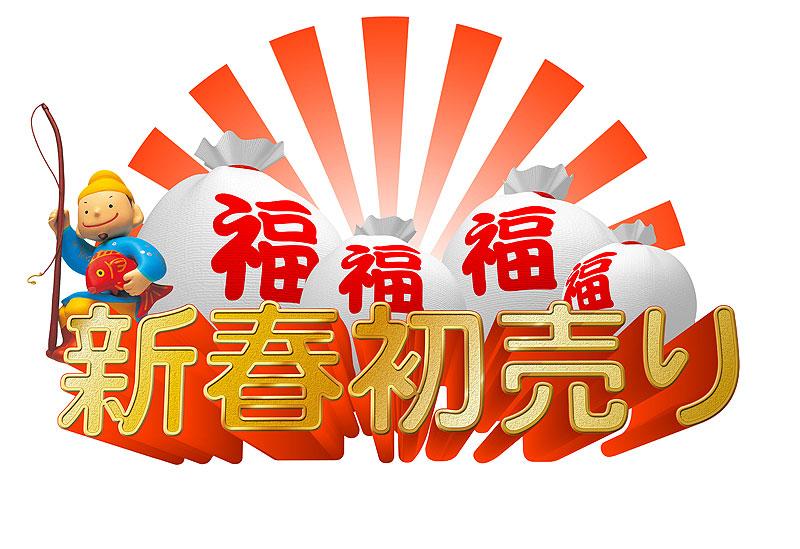 お正月の新春初売りイラスト 縁起がいい恵比寿さんと福袋で盛り上がるお正月新春初売りイラスト