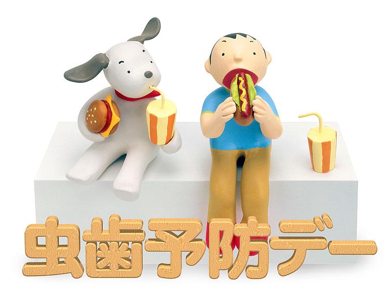 未来工房 虫歯予防デーイラスト ファーストフードを食べる少年と犬