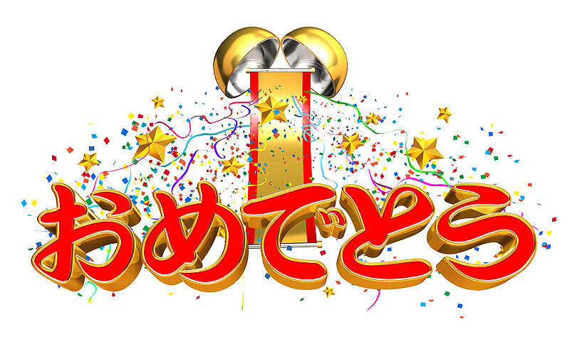 おめでとう文字イラスト 「おめでとう」祝福文字とお祝いのくす玉
