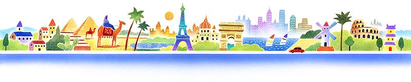 元井進 世界の風景でパノラマ世界一周旅行イラスト