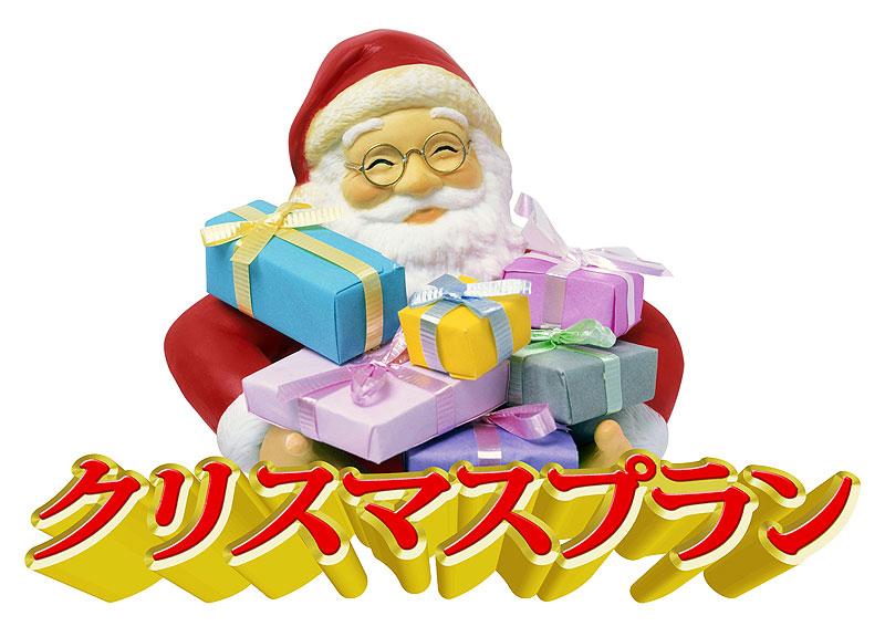 中津順+未来工房 クリスマスイラスト