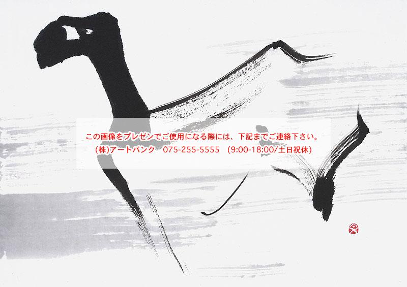カリグラフィー ウマ・書アート・和風・水墨・墨彩・墨絵   カリグラフィー ウマ・書アート・和風
