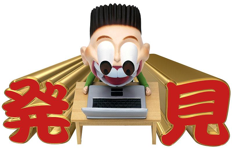 発見文字とノートPCイラスト ノ...