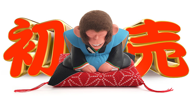 山岡敏和 2016年干支「申」初売イラスト 初売りセールでお辞儀をする猿